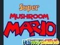 Супер Марио - грибник